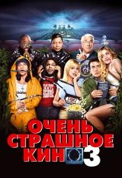 Постер к фильму Очень страшное кино 3 2003