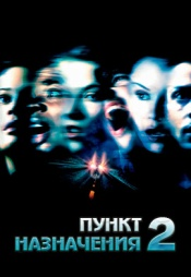 Постер к фильму Пункт назначения 2 2002