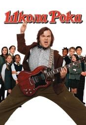 Постер к фильму Школа рока 2003