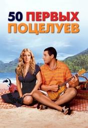Постер к фильму 50 первых поцелуев 2004