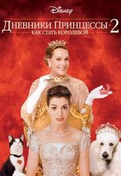 Постер к фильму Дневники принцессы 2: Как стать королевой 2004
