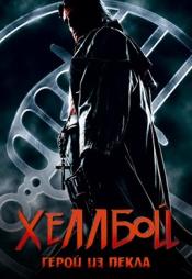 Постер к фильму Хеллбой: Герой из пекла 2004