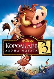 Постер к фильму Король Лев 3: Акуна Матата 2004