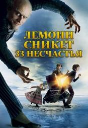Постер к фильму Лемони Сникет: 33 несчастья 2004