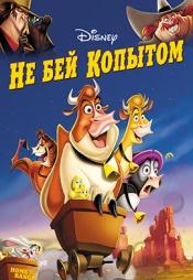 Постер к фильму Не бей копытом 2004