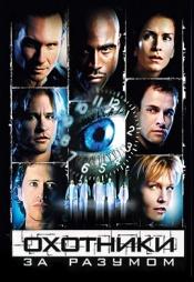 Постер к фильму Охотники за разумом 2004