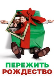 Постер к фильму Пережить Рождество 2004
