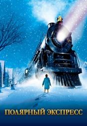 Постер к фильму Полярный экспресс 2004