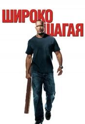 Постер к фильму Широко шагая 2004