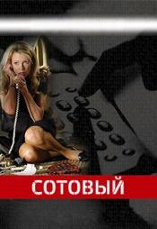 Постер к фильму Сотовый 2004