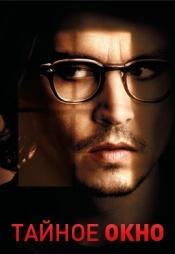 Постер к фильму Тайное окно 2004