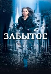 Постер к фильму Забытое 2004