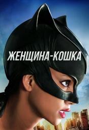 Постер к фильму Женщина-кошка 2004
