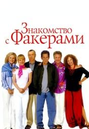 Постер к фильму Знакомство с Факерами 2004