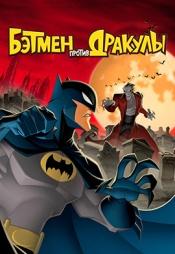 Постер к фильму Бэтмен против Дракулы 2005