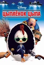Постер к фильму Цыпленок Цыпа 2005
