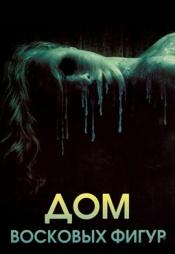 Постер к фильму Дом восковых фигур 2005