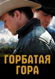 Постер к фильму Горбатая гора 2005