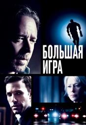 Постер к фильму Большая игра 2009