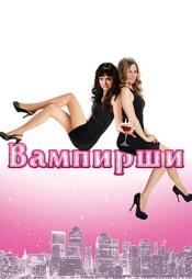 Постер к фильму Вампирши 2011