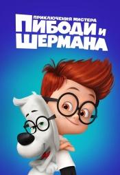 Постер к фильму Приключения мистера Пибоди и Шермана 2014