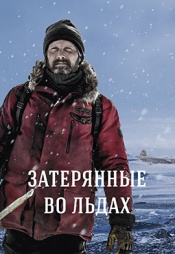 Постер к фильму Затерянные во льдах 2018
