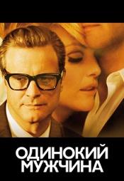 Постер к фильму Одинокий мужчина 2009
