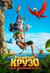 Постер к фильму Робинзон Крузо: Очень обитаемый остров 2016
