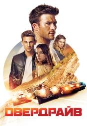 Постер к фильму Овердрайв 2017
