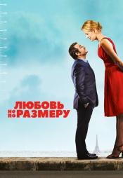 Постер к фильму Любовь не по размеру 2016