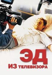 Постер к фильму Эд из телевизора 1999