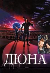 Постер к фильму Дюна 1984
