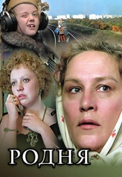 Постер к фильму Родня 1981
