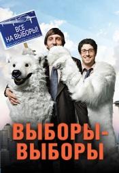 Постер к фильму Выборы-Выборы 2012