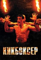 Постер к фильму Кикбоксер 1989