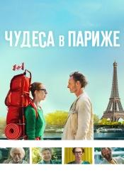 Постер к фильму Чудеса в Париже 2016