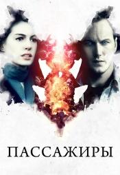 Постер к фильму Пассажиры 2008