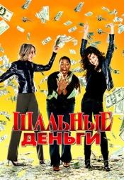 Постер к фильму Шальные деньги 2008