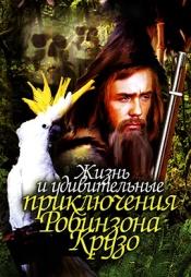 Постер к фильму Жизнь и удивительные приключения Робинзона Крузо 1972