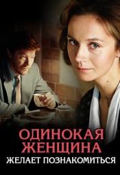 Постер к фильму Одинокая женщина желает познакомиться 1986