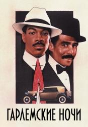 Постер к фильму Гарлемские ночи 1989