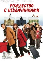 Постер к фильму Рождество с неудачниками 2004