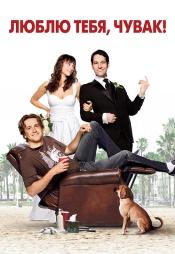Постер к фильму Люблю тебя, чувак 2009