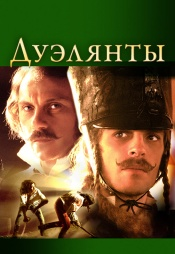 Постер к фильму Дуэлянты 1977