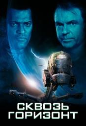 Постер к фильму Сквозь горизонт 1997