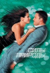 Постер к фильму Силы природы 1999