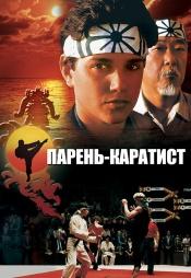 Постер к фильму Парень-каратист 1984