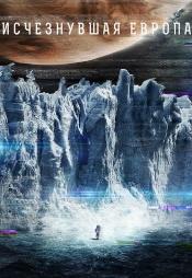 Постер к фильму Исчезнувшая Европа 2012