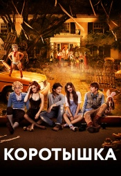 Постер к фильму Коротышка 2012