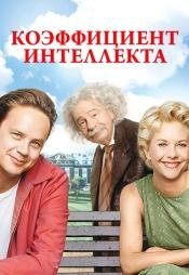 Постер к фильму Коэффициент интеллекта 1994